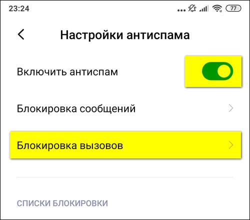 включить фильтрацию спама Xiaomi