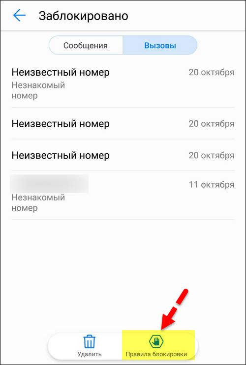 правила блокировки Huawei