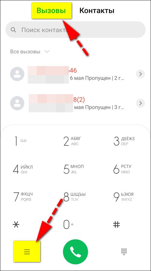 продвинутые настройки телефона Xiaomi