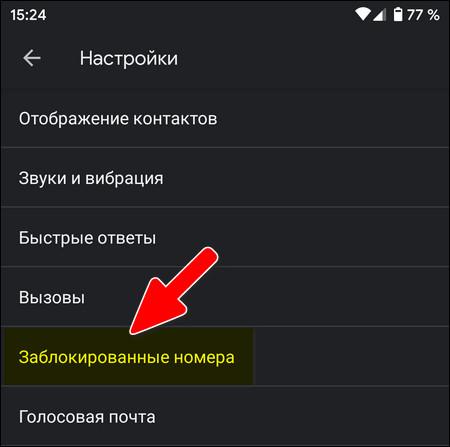 Android 10 настройки звонилки заблокированные номера