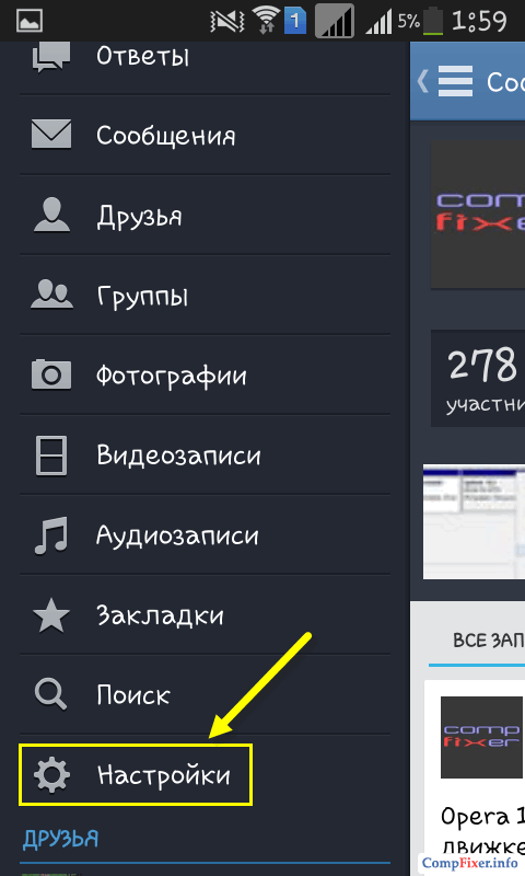 android-vk-notifications-012