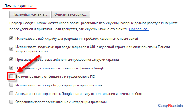 chrome-harmful-file-015