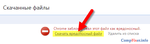 chrome-harmful-file-023