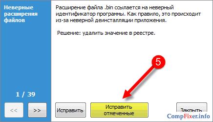 Очистка реестра, если компьютер тормозит
