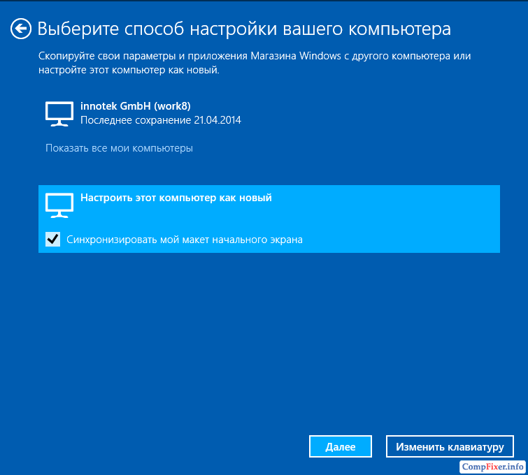 win81-reset-your-pc-029