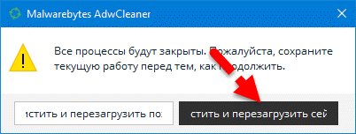 Очистить и перезагрузить сейчас