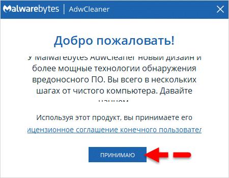 AdwCleaner принимаю