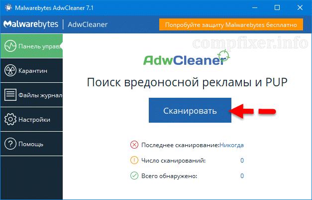 AdwCleaner сканировать