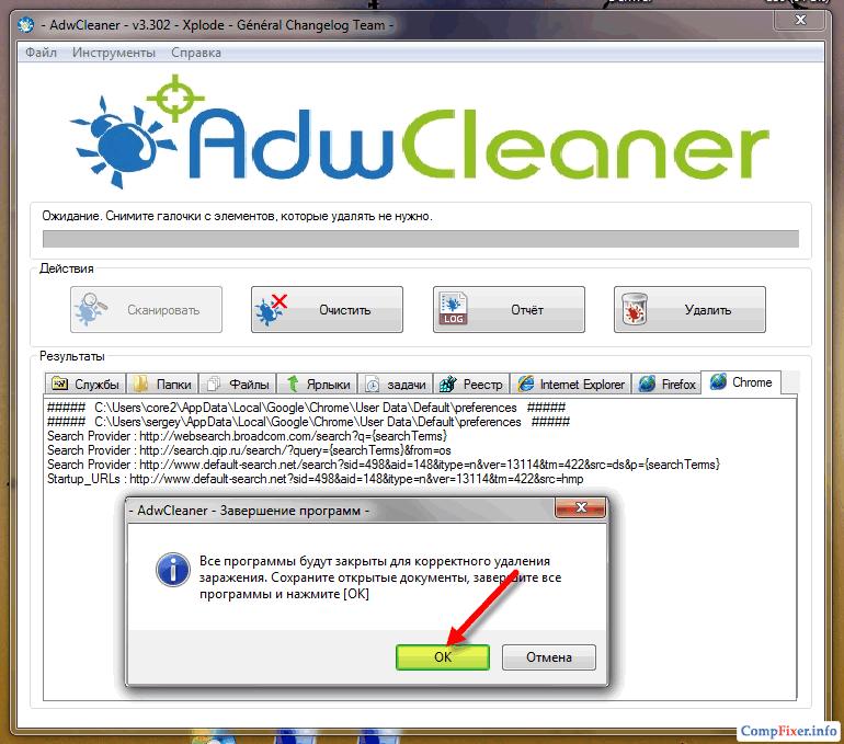 adwcleaner-024