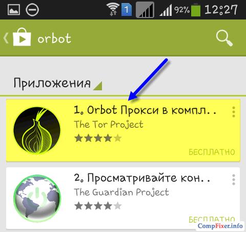 Выбор Orbot в результатах поиска