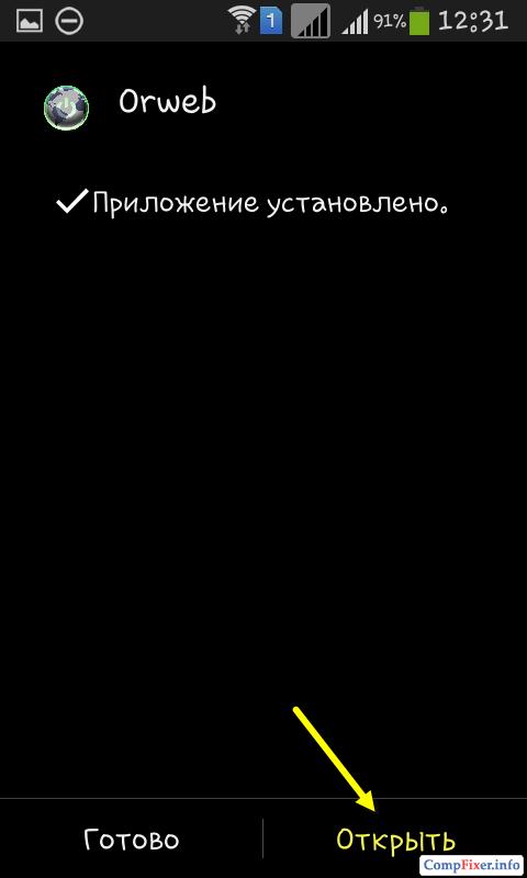 Запуск Orweb