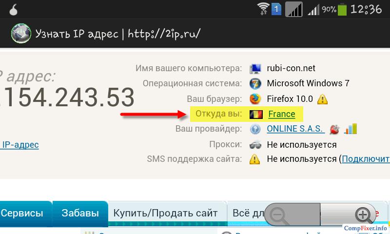 Зарубежный IP-адрес на сайте 2ip.ru