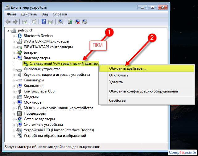 скачать программу для обновления драйверов виндовс 7 на русском - фото 4