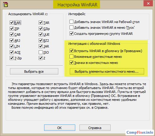 winrar-context-menu-011