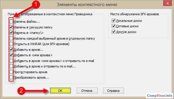 winrar-context-menu-035