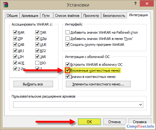 winrar-context-menu-038