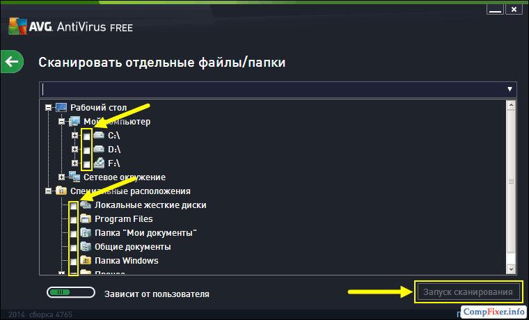 Сканирование отдельных файлов и папок в AVG Free