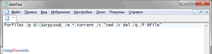 Скрипт удаления файлов в редакторе AkelPad