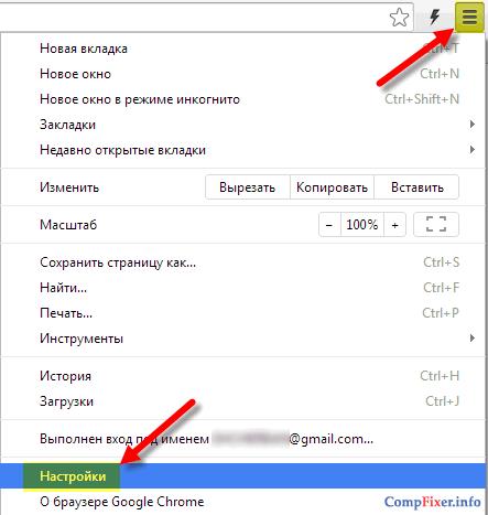 Chrome: вызов настроек браузера