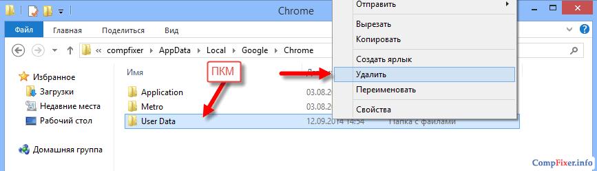 Удаление профиля пользователя Google Chrome в Windows 8.1