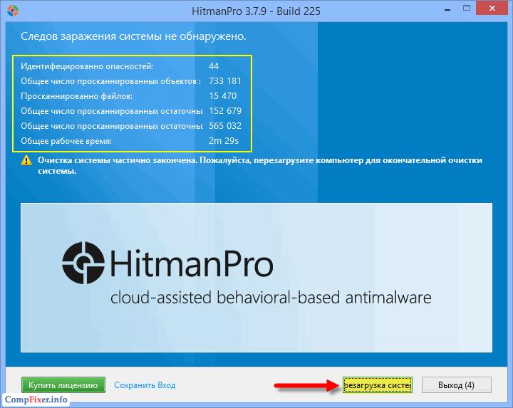 как убрать рекламу в браузере утилитой HitmanPro