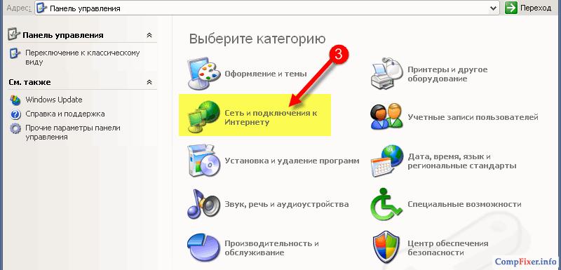 """Категория """"Сеть и подключения к интернету"""""""