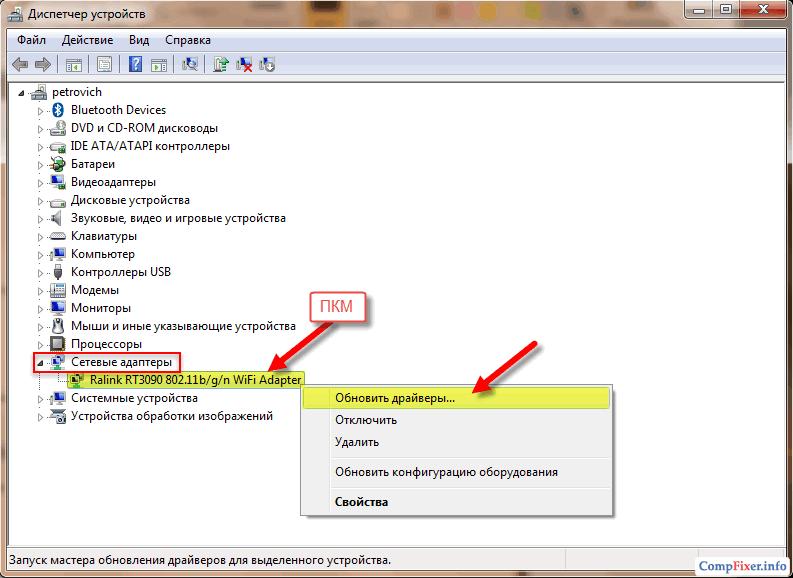 Ralink rt3090 скачать драйвер windows 7