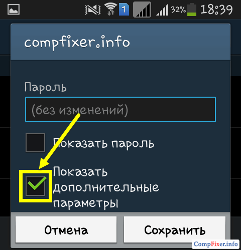 android-static-ip-0014