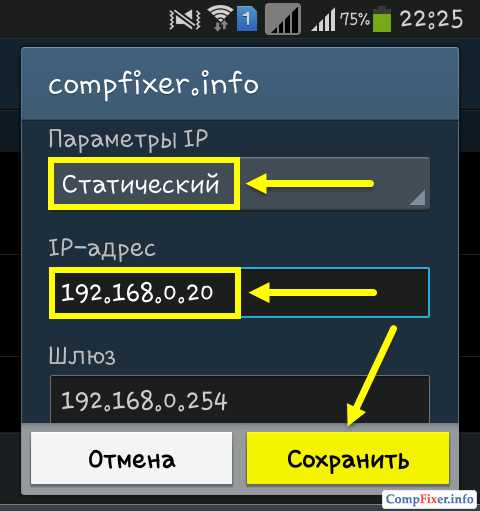 android-static-ip-0015
