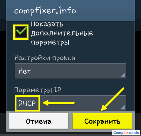 android-static-ip-0016
