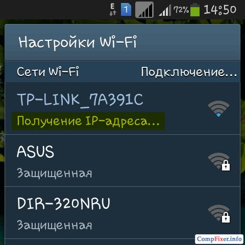 wi-fi сеть: получение ip-адреса...