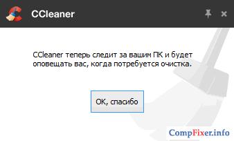 Сообщение: ccleaner следит за вашим ПК