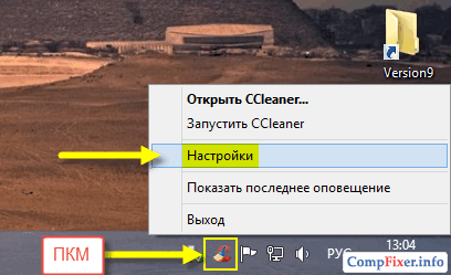 Вызов настроек CCleaner