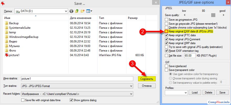 Удаление exif с помощью irfanview
