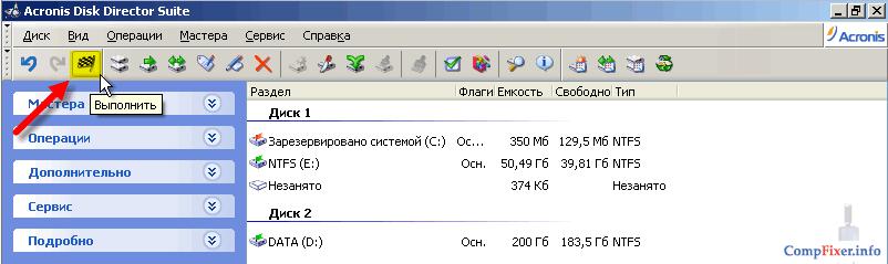 disk director: выполнить