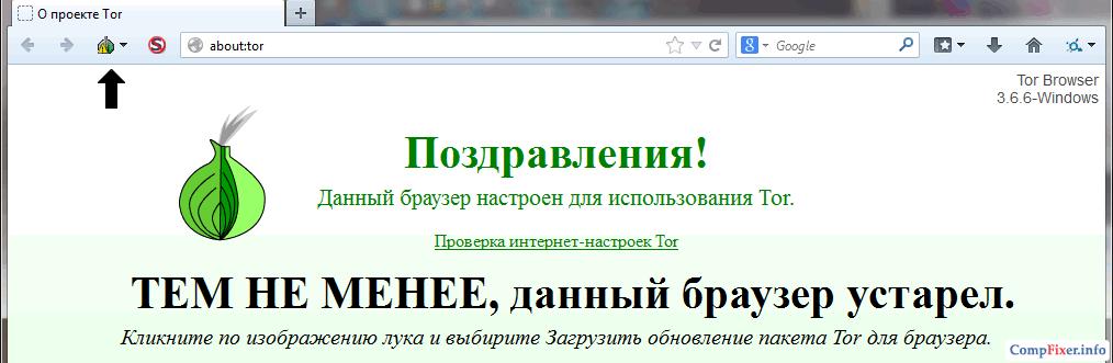 Tor: данный браузер устарел