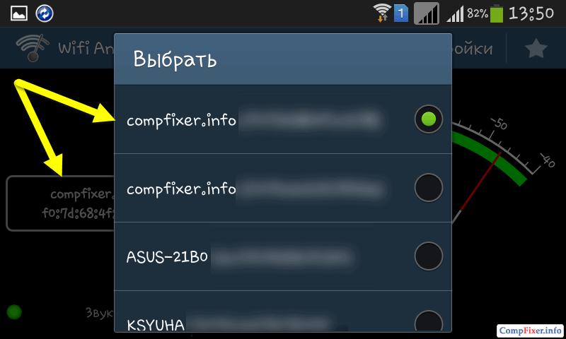 wifi-analyzer-0017