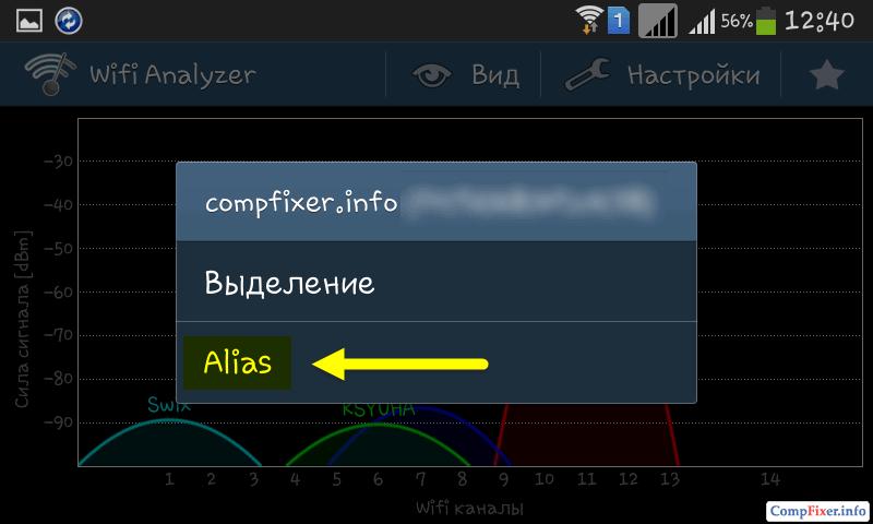 wifi-analyzer-0037