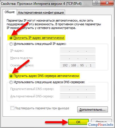 Настройка автоматического получения адреса