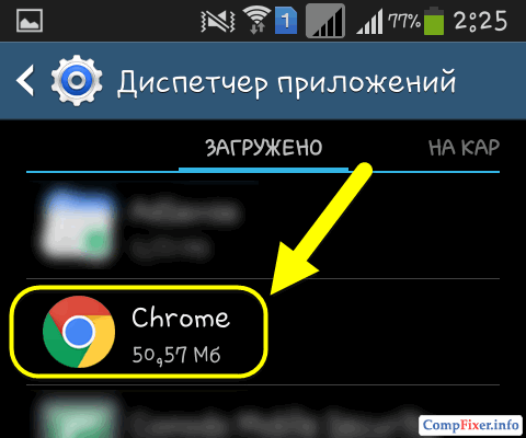 android-chrome-0013