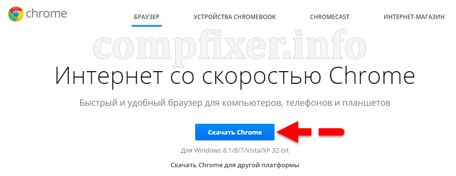 chrome-error3-0021