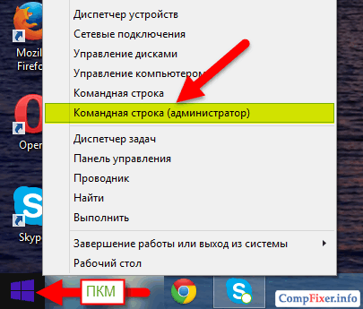 cmd-as-admin-win81-ru
