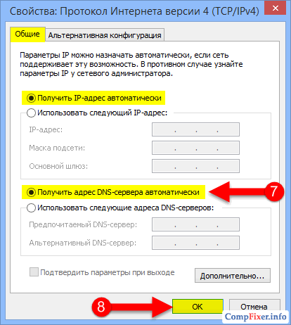 Как настроить DNS на компьютере