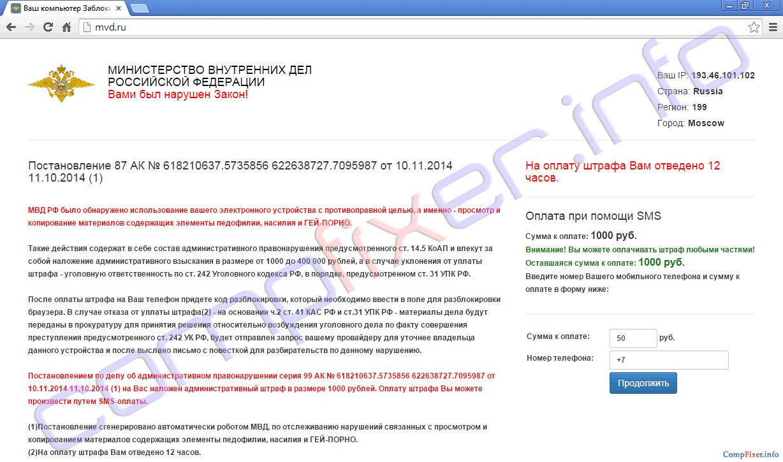 ваш компьютер заблокирован мвд