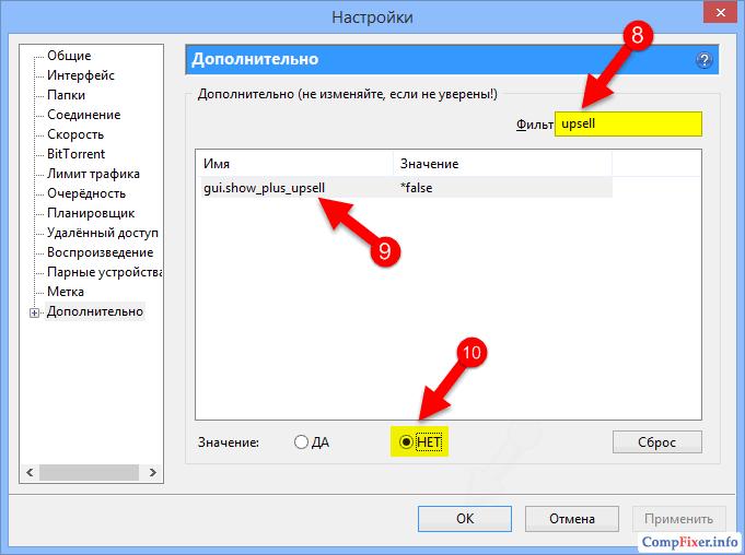 utorrent-ads-0014