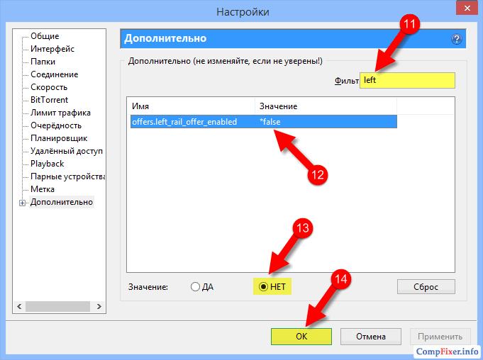 utorrent-ads-0016
