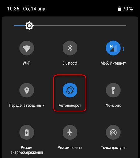 Автоповорот экрана в шторке Android