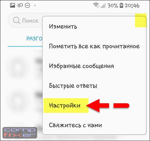 Настройки приложения Сообщения Galaxy S9