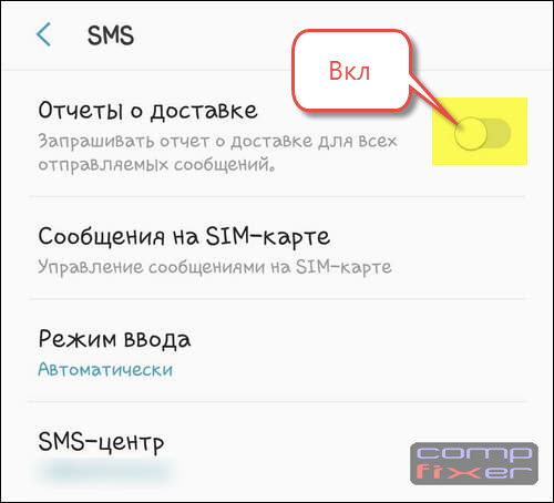 включить выключить отчеты о доставке SMS Galaxy S9