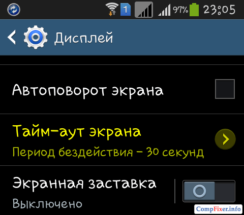 Screenshot_2014-12-07-23-05-32